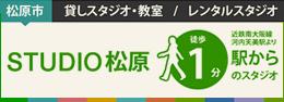 貸しスタジオ・レンタル教室 スタジオ松原